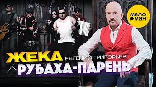 Смотреть клип Евгений Григорьев - Рубаха Парень