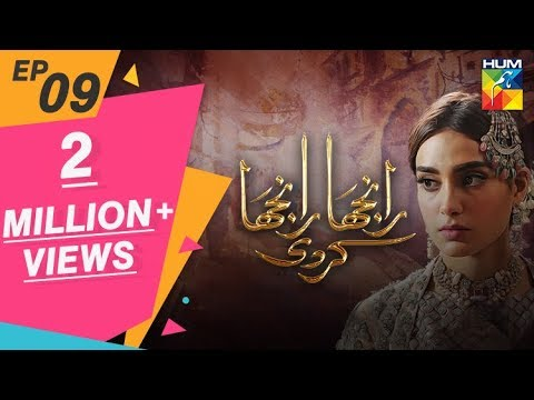Ranjha Ranjha Kardi Episode #09 HUM TV Drama 29 December 2018