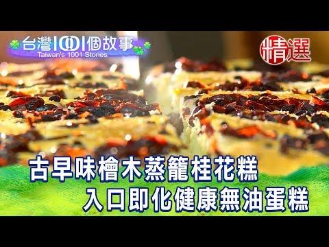【台灣1001個故事 精選】古早味檜木蒸籠桂花糕 入口即化健康無油蛋糕