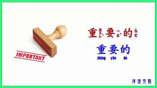 English and Chinese Flash cards. (中英文閃視卡 03) Easy level.