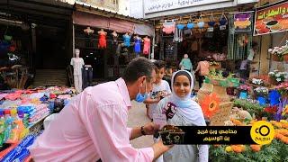 اربح مع محامص وبن فريج -بن الوسيم 27 رمضان