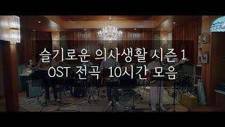 [중간광고없는 피아노10시간]슬기로운 의사생활 시즌1 OST 전곡 10시간모음 Hospital OST Playlist