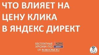 Урок 5: Что влияет на цену клика в Яндекс.Директе