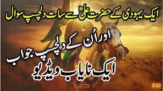 7 Intrusting Question To Hazrat Ali ( Hazrat Ali RZ Se 7 Sawal Aur Unke Jawab)