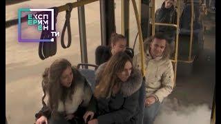 Паника в автобусе — Эксперимент