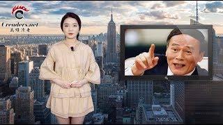 习近平召回王岐山,其实就是为这事(《万维时讯》20180130)