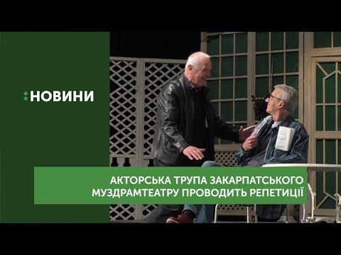 Акторська трупа Закарпатського муздрамтеатру проводить репетиції