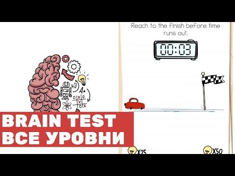 Ответы к игре Brain Test: Хитрые Головоломки 1-141 уровень