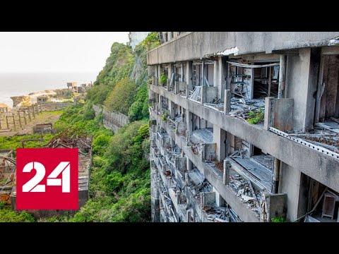 Заброшенный остров Хасима - Россия 24