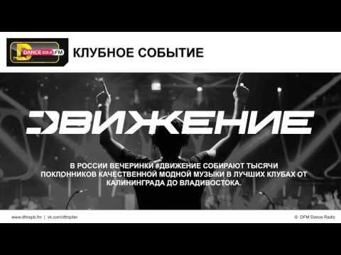 DFM Движение - DJ SERGEY RIGA