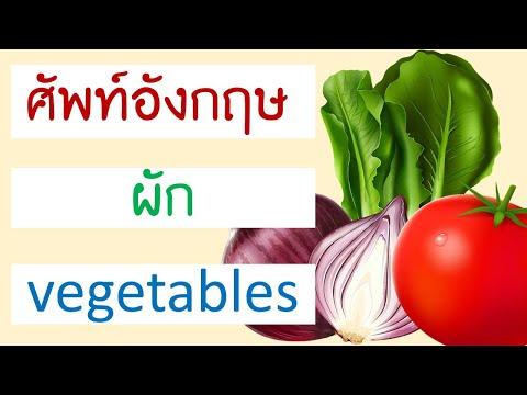 คำศัพท์ ผัก ภาษาอังกฤษ Vegetables
