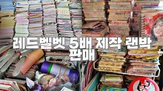 레드벨벳 5배 제작 랜박 판매