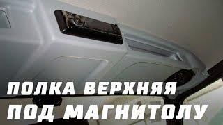 Полка верхняя под магнитолу УАЗ 469,Хантер АБС (Серая)