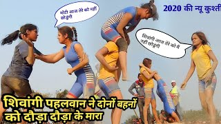 shivangi vs alpana 2020 dangal kushti शिवांगी पहलवान ने दोनों बहनों को दौड़ा दौड़ा के मारा