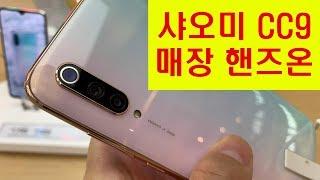 샤오미 CC9 매장핸즈온 리뷰 xiaomi CC9 CC9e CC9meitu hands on review
