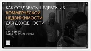 Управление недвижимостью Обучение на VIP тренинге Татьяны Коряновой