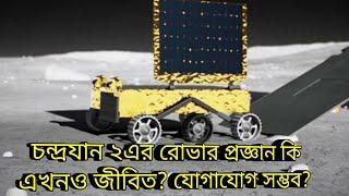 চন্দ্রযান ২ এর রোভার প্রজ্ঞান কি এখনও জীবিত যোগাযোগ কি করা যাবে,  chandrayaan 2 rover pragyan  found