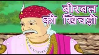 Akbar Birbal | Birbals Stew | Animated Story For Kids In Hindi