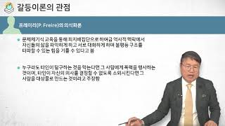 [Kstudy 케이스터디] 2020년 교육사회학 2-2…