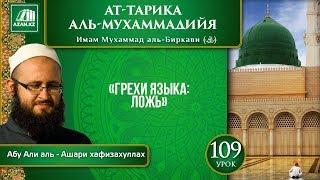 «Ат-Тарика аль-Мухаммадийя». Урок 109. Грехи языка: ложь | Azan.kz