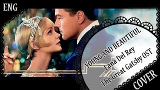 【THE GREAT GATSBY ENG COVER】Young and Beautiful 歌ってみた【蓮】
