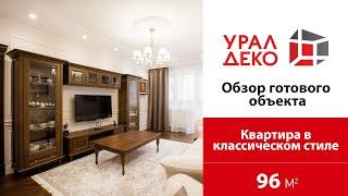 Интерьер дизайны және жөндеу пәтер 96 м2 Екатеринбург