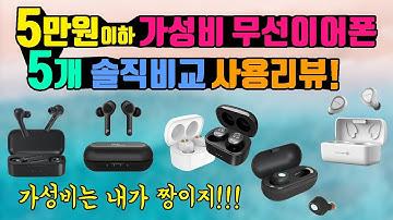 5만원이하 무선이어폰 5종 비교! 국내 구입 가능한 가성비 좋은 5만원 이하 무선이어폰 직접 사용한 리얼 후기!!!