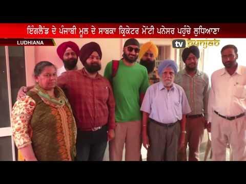 Cricketer Monty Panesar surprises his grandfather in Punjab