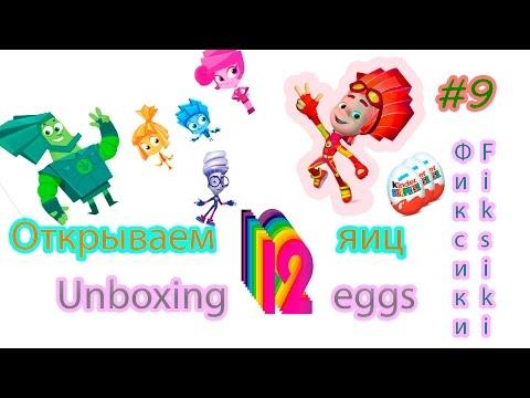 Открываем 12 киндер сюрпризов Фиксики 9  Unboxing 12 Kinder Surprise Fixiki 9