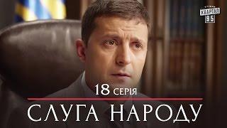 Сериал Слуга Народа - 18 эпизод | Премьера комедии 2015
