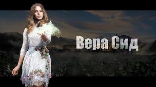Far Cry 5 | Вера Сид | Победа над первым боссом #4