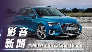 【影音新聞】第四代Audi A3 Sportback|奢華掀背 內外並進