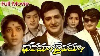 Dhanama Daivama Full Length Telugu Movie || DVD Rip..