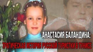 АНАСТАСИЯ БАЛАНДИНА Трагическая история русской туристки в Тунисе Виновата мама