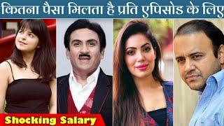 Shocking Salary Of Taarak Mehta Ka Ooltah Chashmah Cast 2020 | TMKOC Actors Salary Per Episode