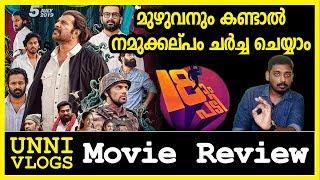 Pathinettam Padi Malayalam Movie Review | Mammootty | Shankar Ramakrishnan | Prithviraj | Unni Vlogs