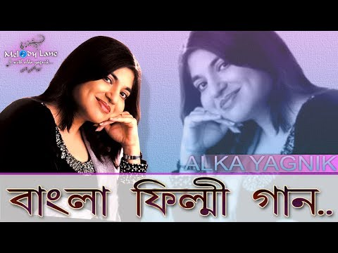 Bengali Bollywood Songs of Alka Yagnik • Vol. 2