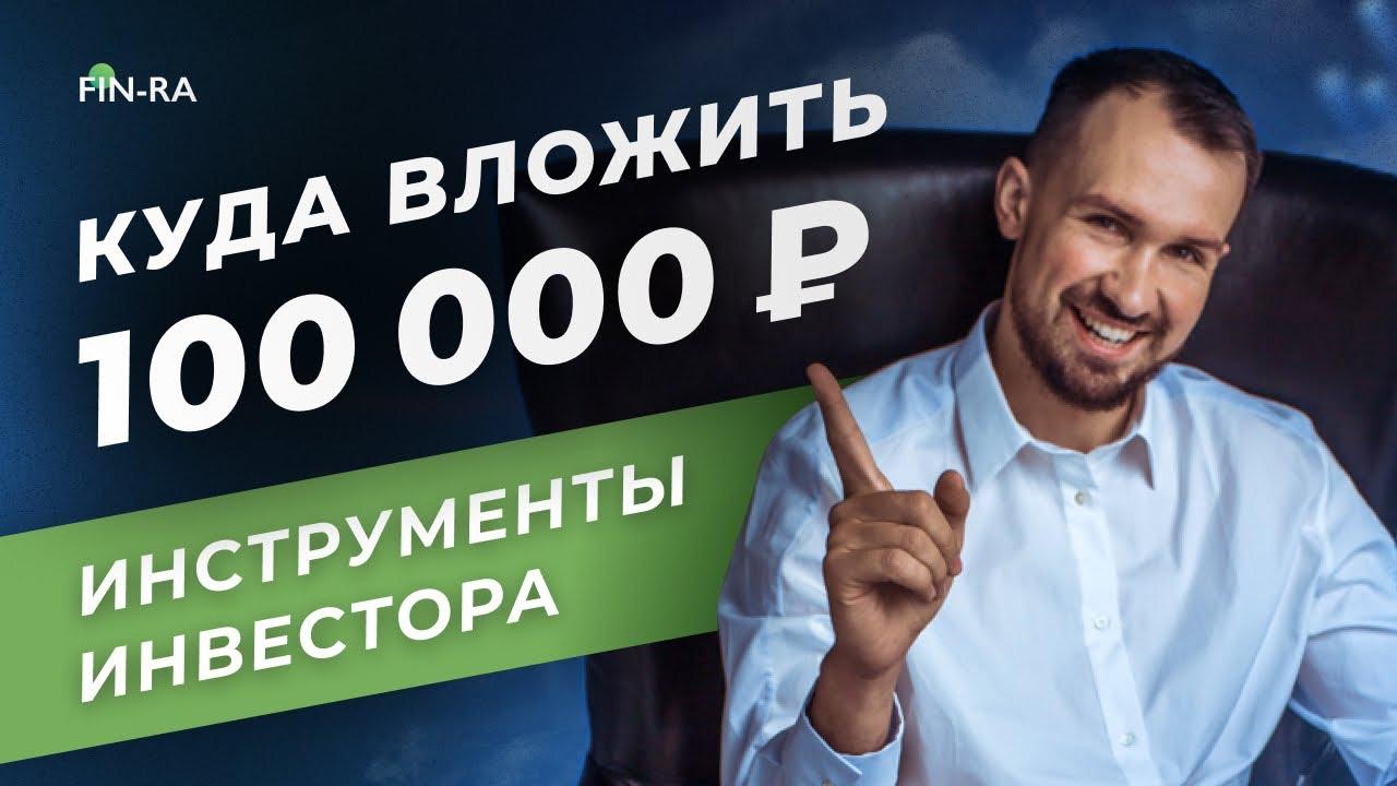 Куда вложить 100 тысяч рублей? Как инвестировать и преумножить капитал // Куда вложить деньги