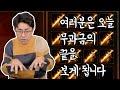 여사친과 제주도 풀빌라에서...😝 [Jeju Island Travel ] - YouTube