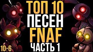 - ТОП 10 ЛУЧШИХ ПЕСЕН ПО FNAF ЧАСТЬ 1 10 6 МЕСТА ссылки в описании