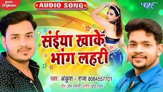 #Ankush_Raja - संईया खाके भांग लहरी - Saiya Khake Bhang Lahari - Bhojpuri Song 2020