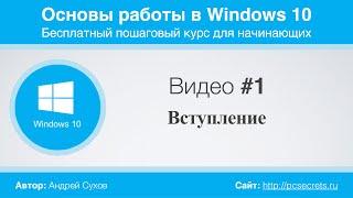 Видео #1. Вводное видео к курсу по Windows 10