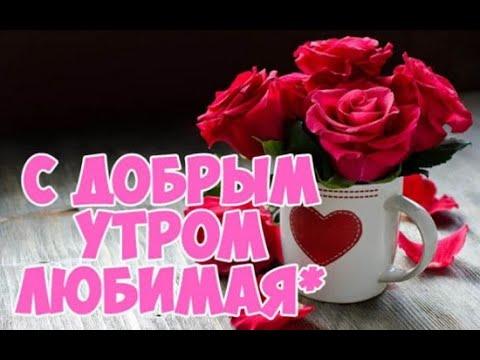 Олег Митяев - С добрым утром, любимая! - YouTube