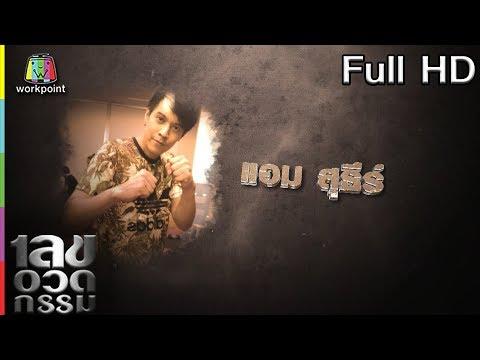 แอม สุธีร์ - Full - วันที่ 29 Aug 2019