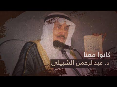 """#كانوا_معنا .. 🍃  #رمضان هذا العام بلا """"د. عبدالرحمن الشبيلي"""".."""