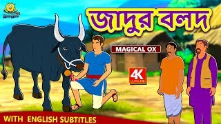 জাদুর বলদ - Magical Ox | Rupkothar Golpo | Bangla Cartoon | Bengali Fairy Tales | Koo Koo TV Bengali