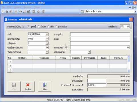 โปรแกรมบัญชี EASY-ACC ตอนที่ 5 โปรแกรมขายสินค้าและออกใบกำกับ