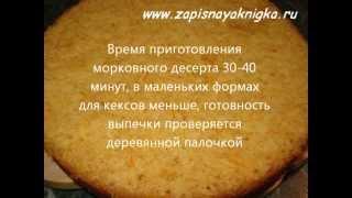кекс с морковью или морковный пирог