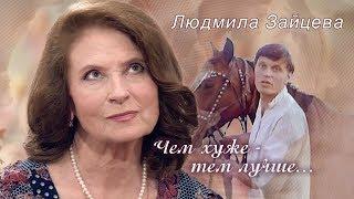 Людмила Зайцева. Чем хуже - тем лучше | Центральное телевидение