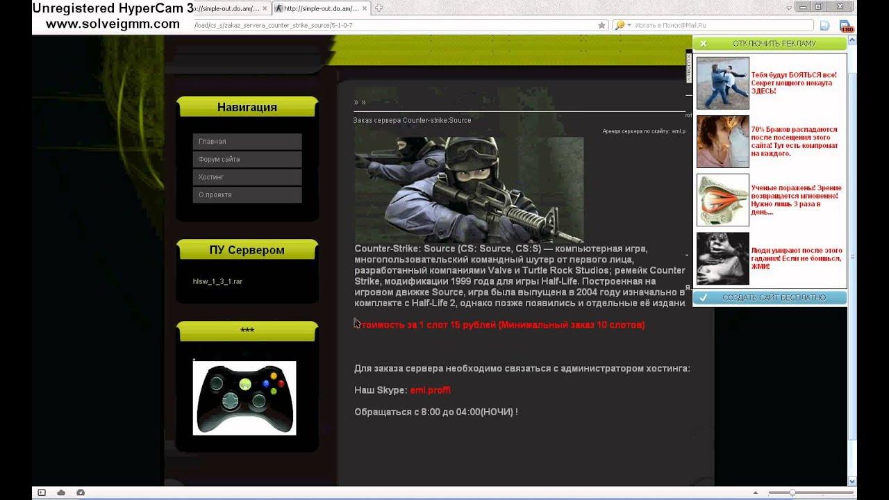 Бесплатный хостинг для cs source отзыв о хостингах сайтов